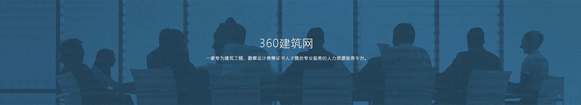 360建筑网
