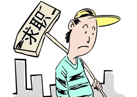 唯一社保致证书挂靠后难再找到合适的全职工作?