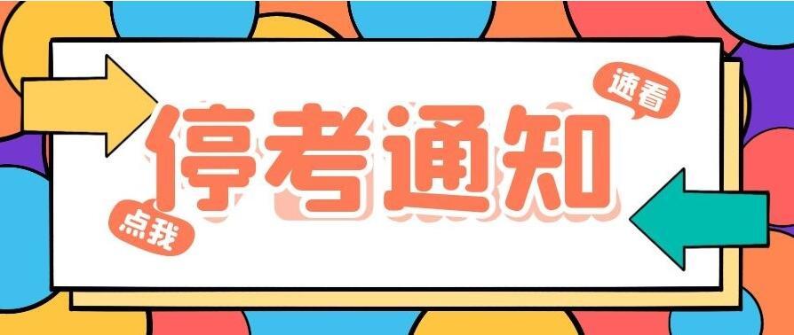 """一级建造师停考致四省考生""""告""""到国务院"""