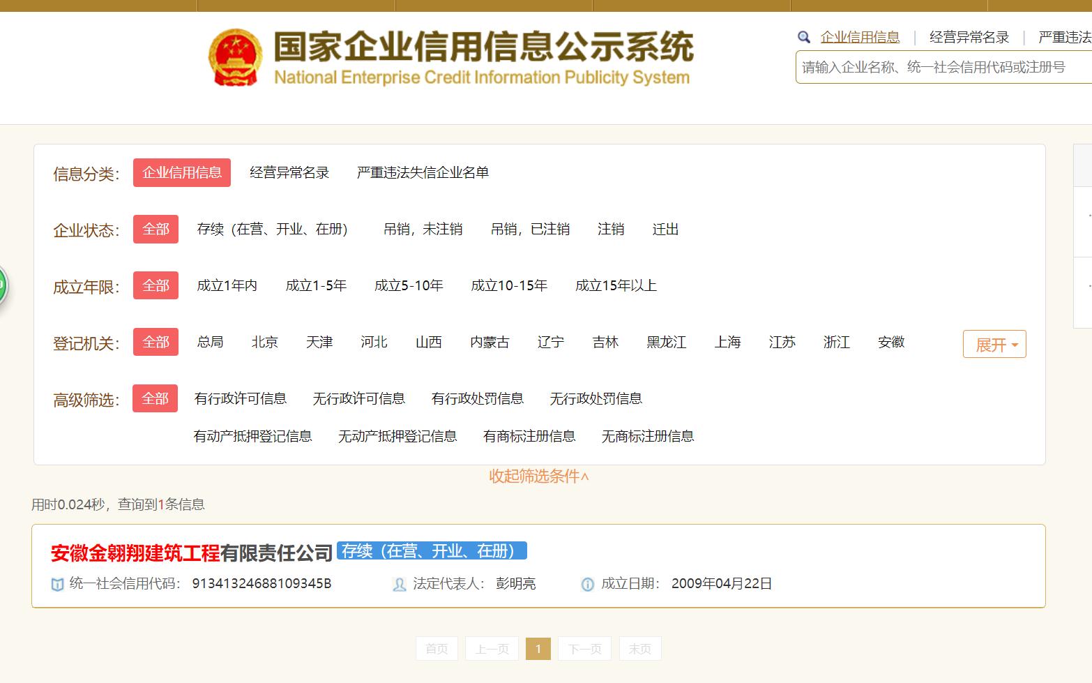 国家企业信用信息公示系统 筛选企业.png