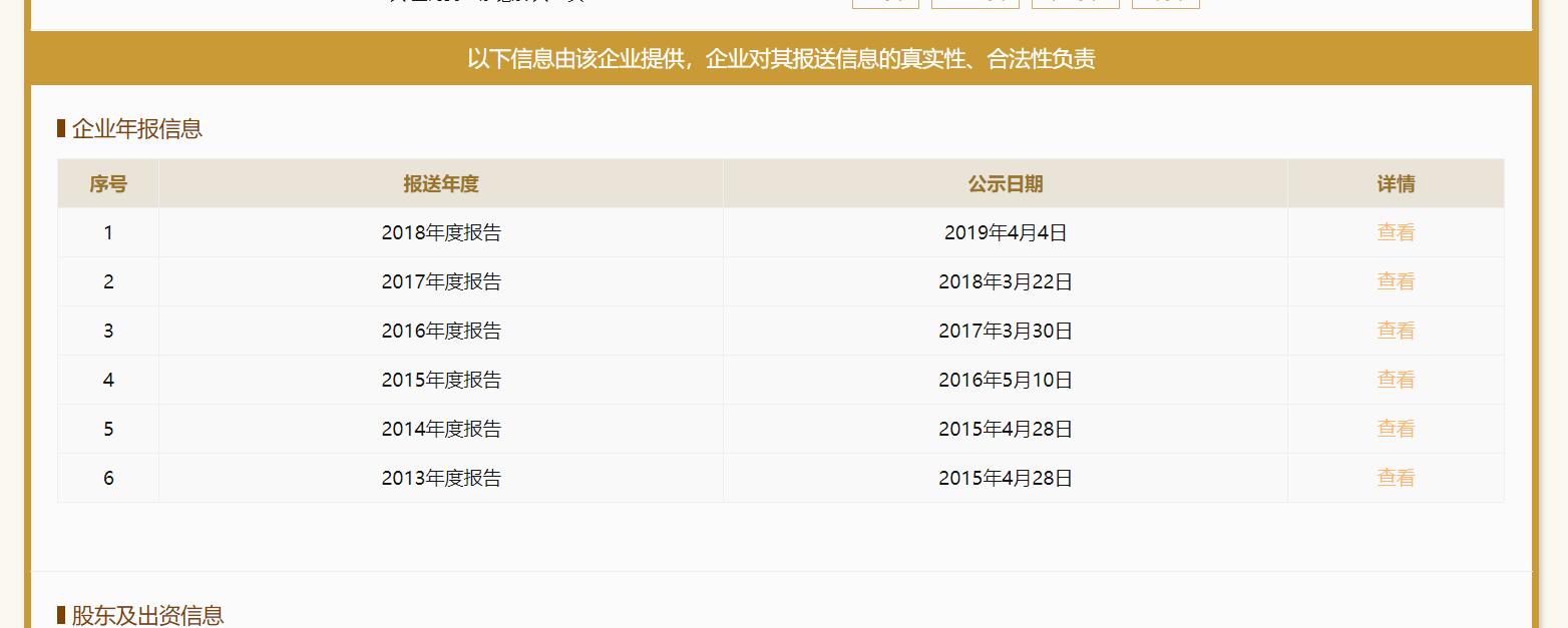 企业年报列表信息.png