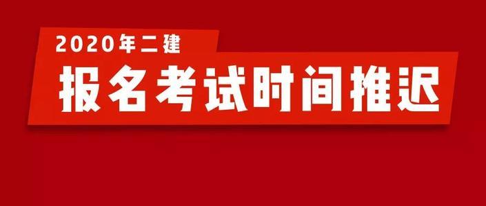 安徽二建考试推迟.jpg