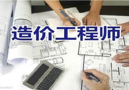 二级注册造价工程师.jpg