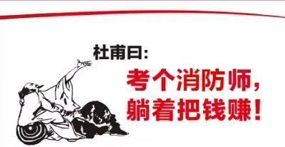 注册消防工程师挂靠.jpg