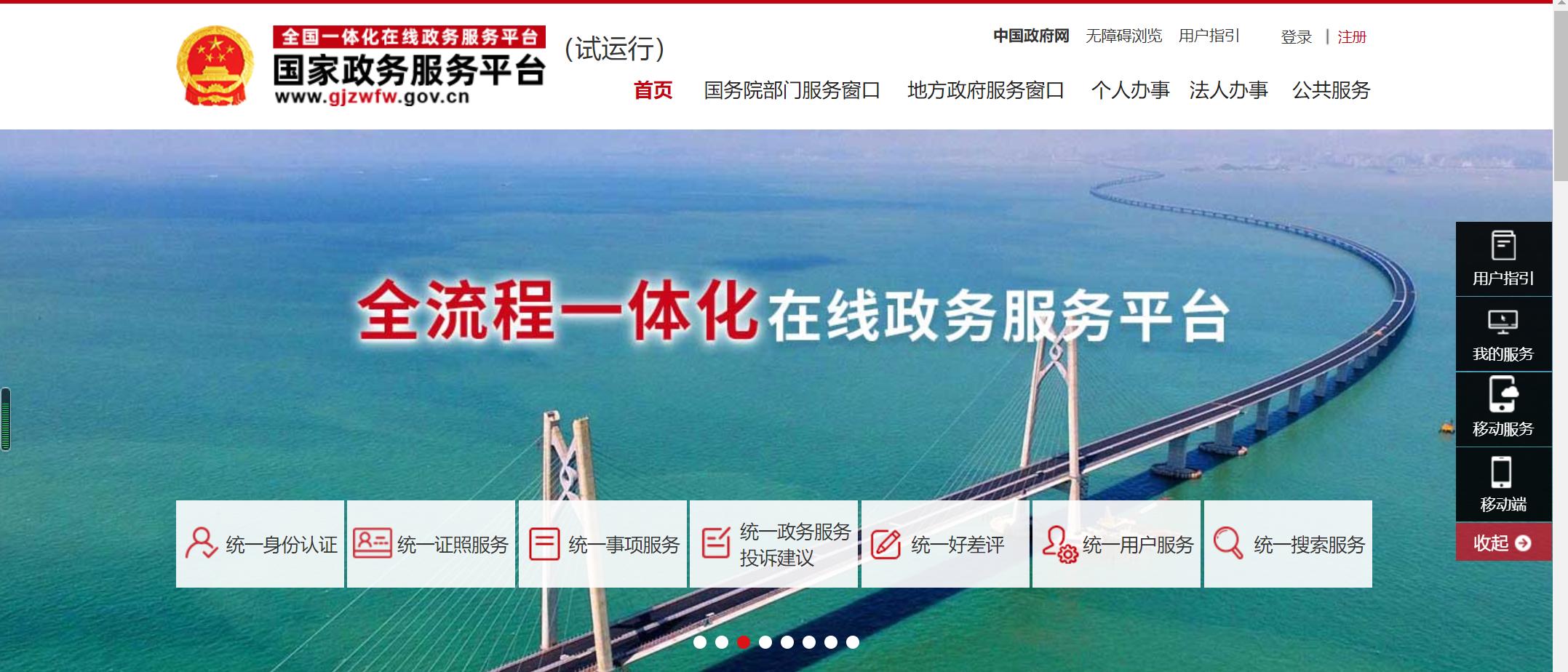 国家政务服务网界面.png